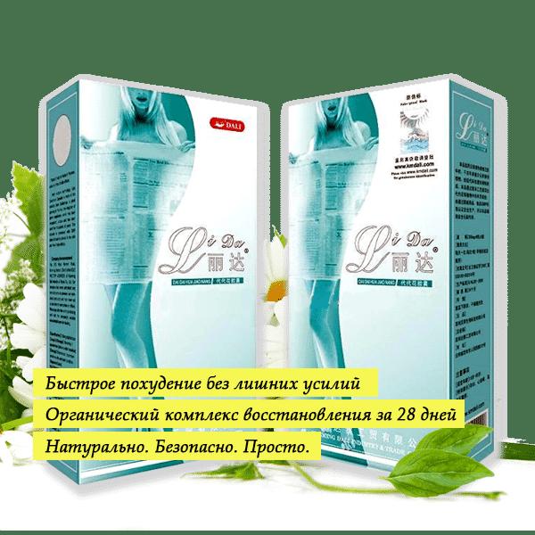 Таблетки для похудения лида купить новосибирск