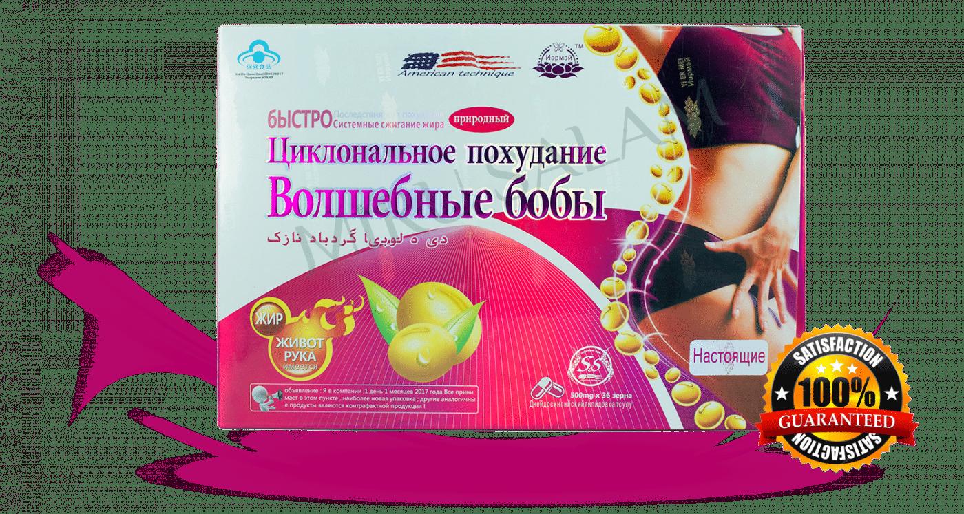 Волшебные бобы для похудения купить